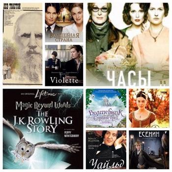 фильмы о писателях